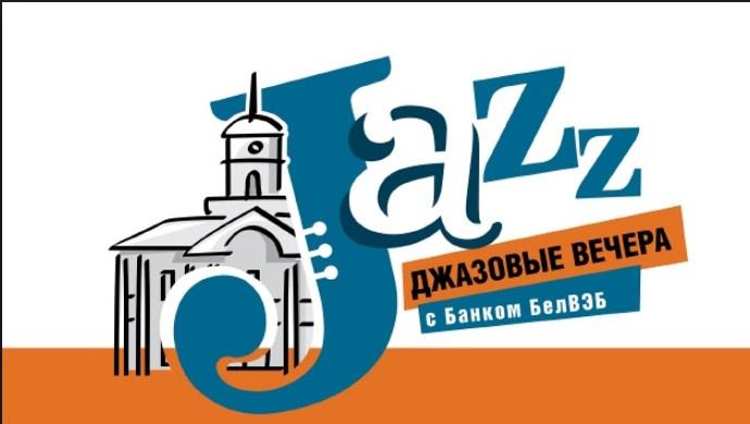 Джазовые вечера в Минске