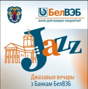 Джаз в Минске или Минск в джазе