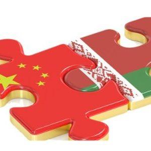 Китай и Беларусь
