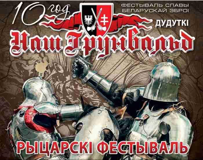 фестиваль Минск