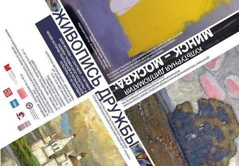 Минск выставка живописи