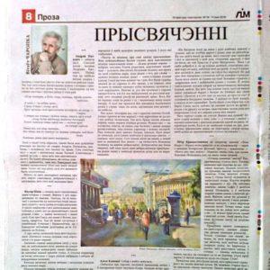 """Картина """"Минск и Минчане"""" и пресса"""