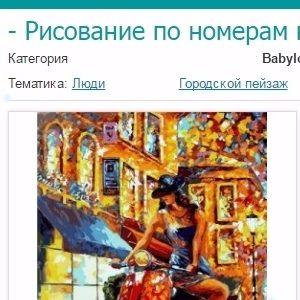 Мои картины в наборах для рисования от Babylon