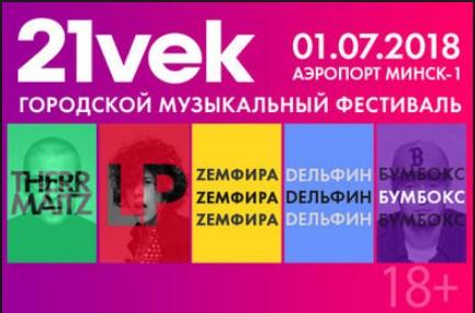 Минск фестиваль
