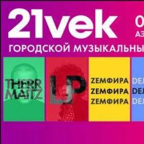 Минск фестивальный