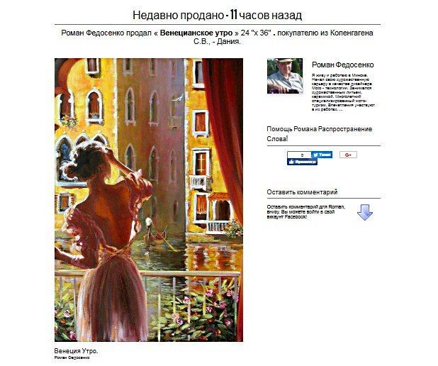 Продана картина