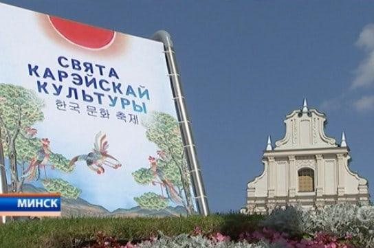 Дни Кореи в Минске