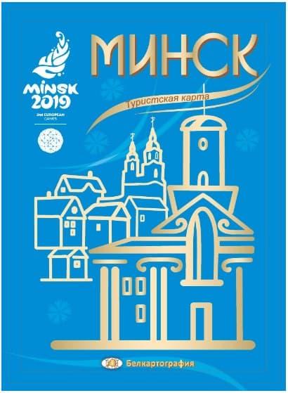 Минск принимает 2-е Европейские игры