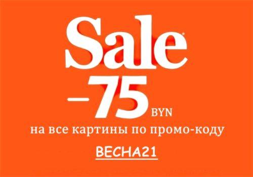 Весенние скидки -75 BYN