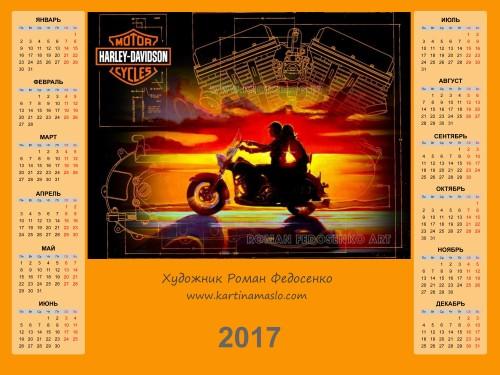 Наедине. календарь 2017